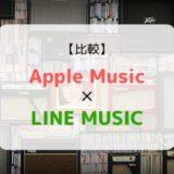 どっちがおススメ?『Apple Music × LINE MUSIC』を徹底比較(機能、音質、ラインナップ他)
