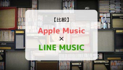 『Apple Music × LINE MUSIC』を徹底比較(機能、音質、ラインナップ他)