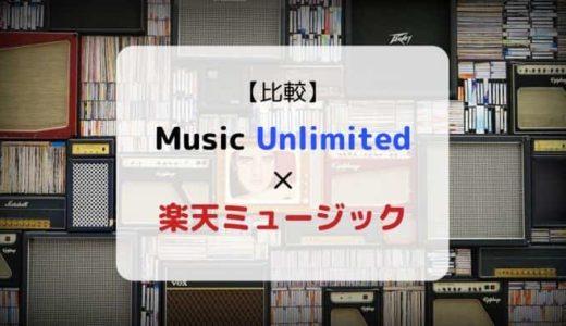 『Music Unlimited × 楽天ミュージック』を徹底比較(機能、音質、ラインナップ他)