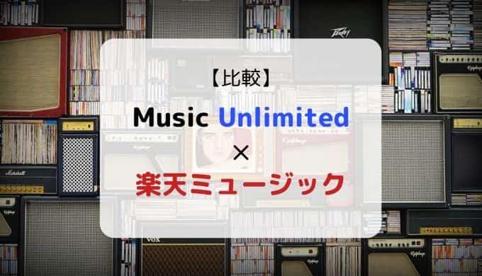 どっちがおススメ?『Music Unlimited × 楽天ミュージック』を徹底比較(機能、音質、ラインナップ他)