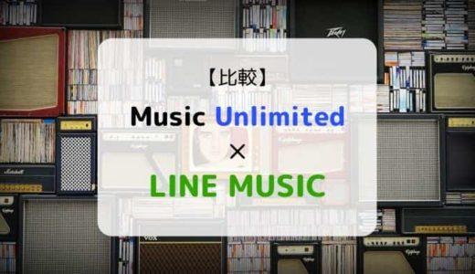 『Music Unlimited × LINE MUSIC』を徹底比較(機能、音質、ラインナップ他)