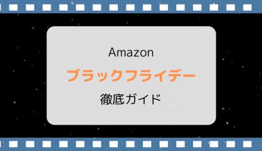 【2020】Amazonブラックフライデー/準備、おすすめ・目玉からお得情報まで徹底ガイド(11月27日9時~12月1日)