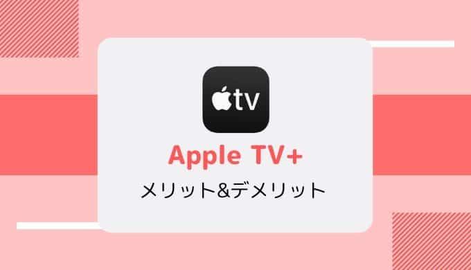 【月額600円】Apple TV+の特徴、ラインナップ、メリット&デメリット