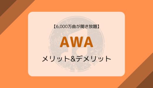 【1ヶ月無料】AWAの音質、ラインナップ、メリット&デメリット