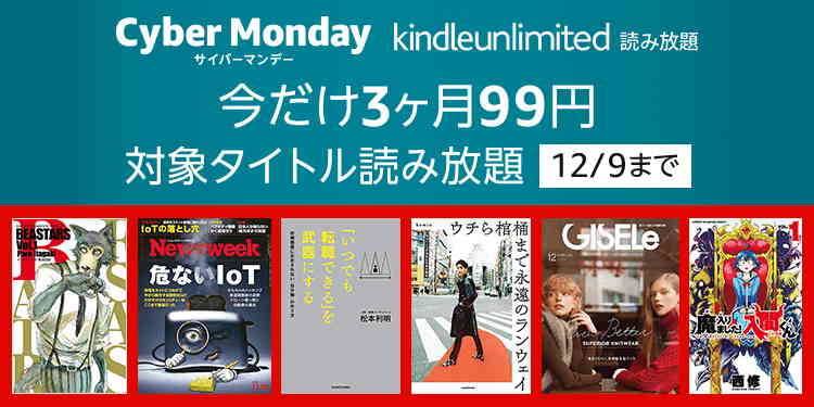 2019.11.25~2019.12.9【3ヶ月99円】