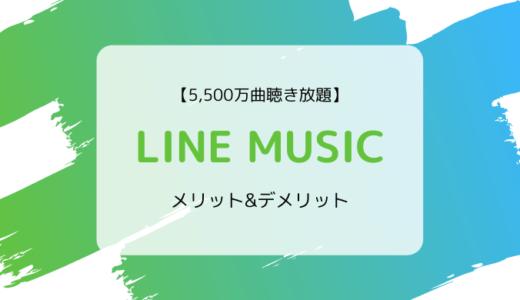 【3ヶ月無料】LINE MUSICの特徴、ラインナップ、メリット&デメリットまとめ