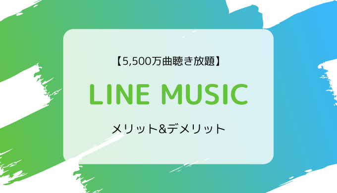 line ミュージック ファミリー