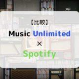 どっちがおススメ?『Music Unlimited × Spotify』を徹底比較(機能、音質、ラインナップ他)