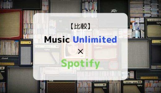 『Music Unlimited × Spotify』を徹底比較(機能、音質、ラインナップ他)