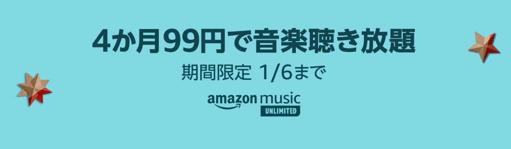 2019.11.13~2020.1.6【4ヶ月99円】