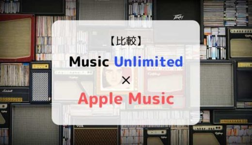 『Music Unlimited × Apple Music』を徹底比較(機能、音質、ラインナップ他)