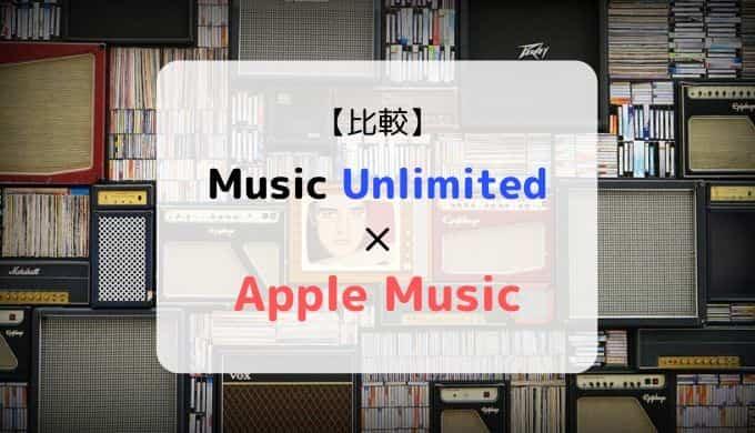 どっちがおススメ?『Music Unlimited × Apple Music』を徹底比較(機能、音質、ラインナップ他)