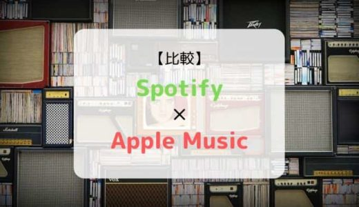 『Spotify × Apple Music』を徹底比較(機能、音質、ラインナップ他)