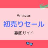 【2021】Amazon初売りセール攻略ガイド/準備・目玉・おススメ商品情報まとめ