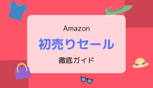 【2020】Amazon初売りセール攻略ガイド/準備・目玉・おススメ商品情報まとめ