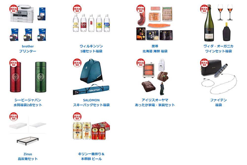 Amazon初売り福袋