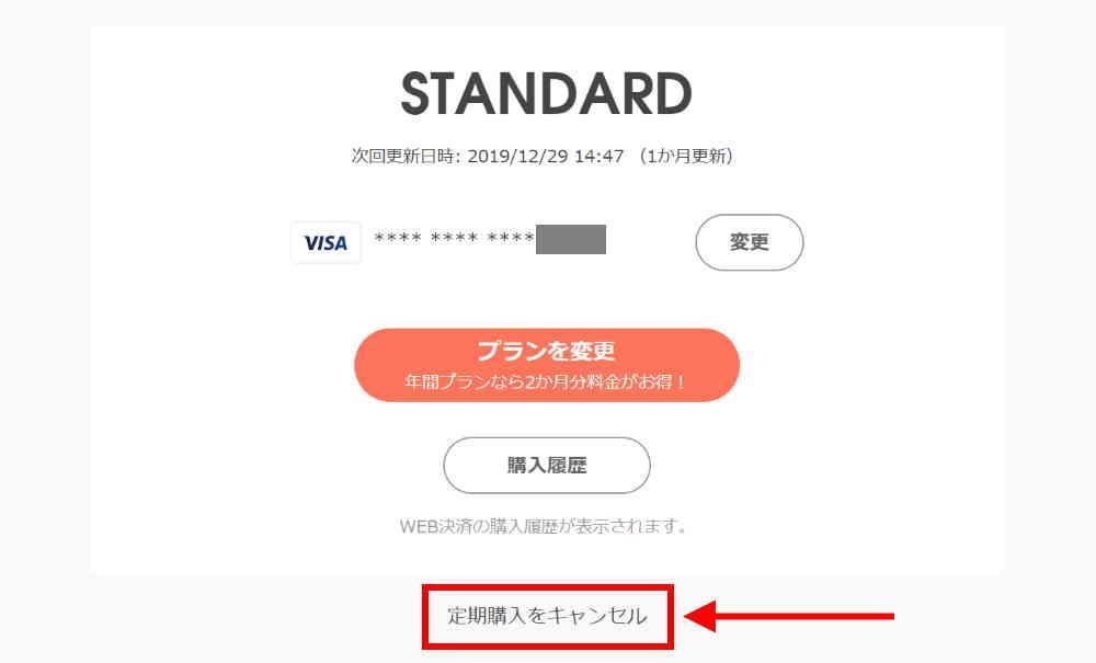 プラン詳細画面にある「定期購入をキャンセル」をクリック