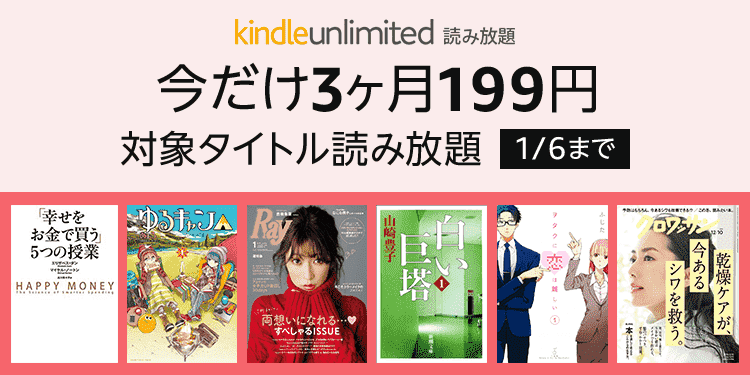 kindle unlimited年末年始キャンペーン