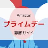 【2021】Amazonプライムデー攻略ガイド/準備・目玉・おススメ商品情報まとめ
