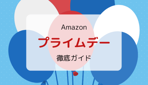 【2020】Amazonプライムデー攻略ガイド/準備・目玉・おススメ商品情報まとめ
