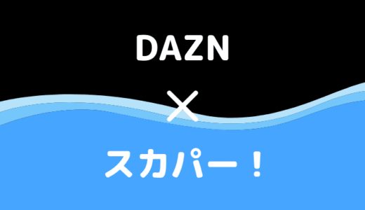 【比較/DAZN vs スカパー!】プロ野球を観るならどっちがおすすめ?(ライブ中継&見逃し配信)