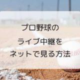 【2021年/無料あり】プロ野球のライブ中継をネットで見る方法(おすすめも紹介)