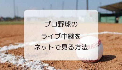 【2020年/無料あり】プロ野球のライブ中継をネットで見る方法(おすすめも紹介)