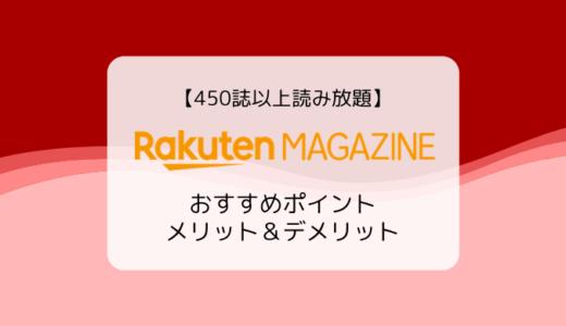 【雑誌450誌読み放題】楽天マガジンの特徴、ラインナップ、メリット&デメリットまとめ