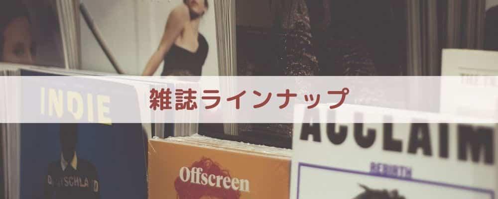 【比較⑤】雑誌ラインナップ