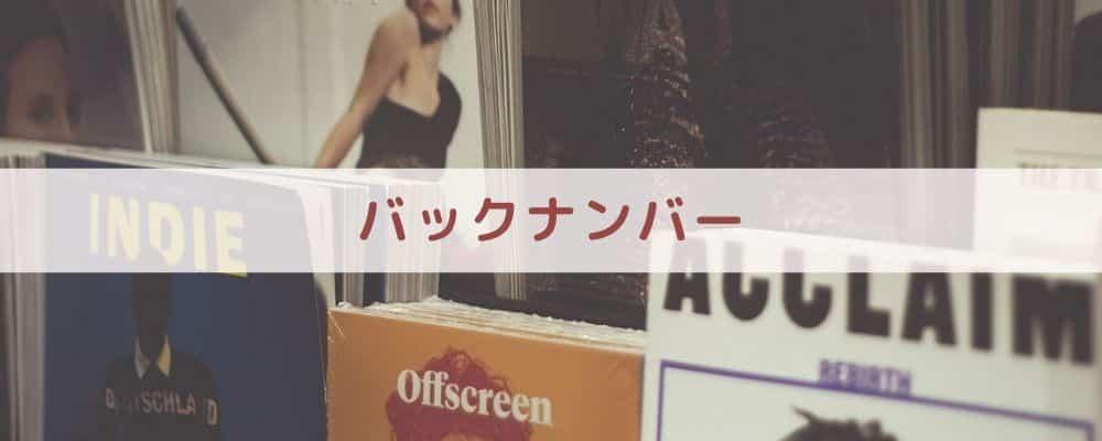 【比較③】バックナンバー