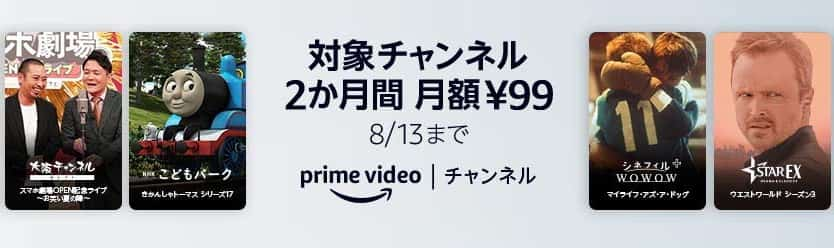 PrimeVideoチャンネルキャンペーン