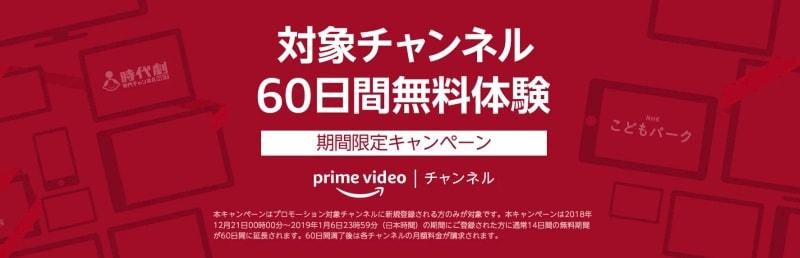 2018.12.21~2019.1.6【対象チャンネル60日間無料】