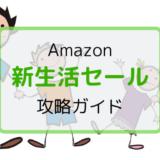 【2021】Amazon新生活セール攻略ガイド/準備・先行・目玉・おすすめ商品情報まとめ