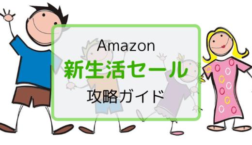 【2020】Amazon新生活セール攻略ガイド/準備・先行・目玉・おすすめ商品情報まとめ