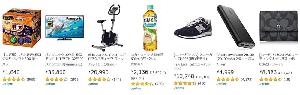 新生活セール目玉商品