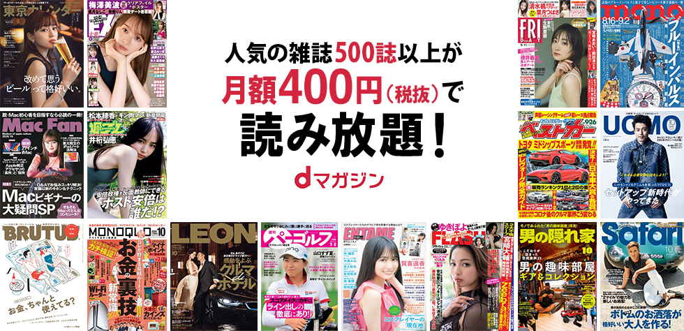 月額400円で500誌以上の雑誌が読み放題