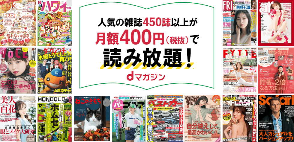 月額400円で450誌以上の雑誌が読み放題