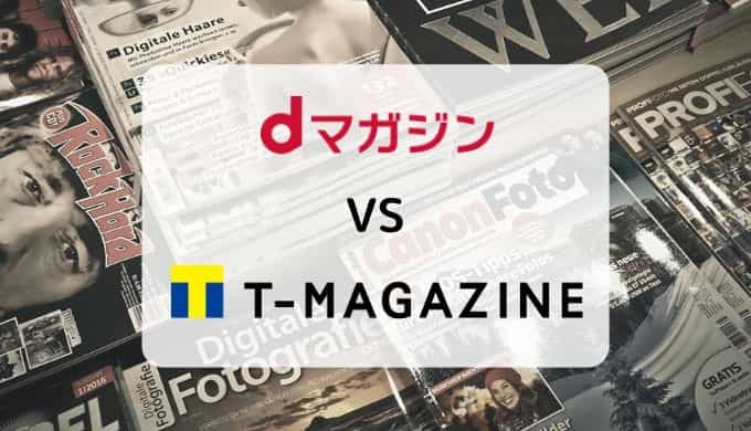 【徹底比較】dマガジン vs Tマガジン(読み放題ラインナップ・機能・料金ほか)