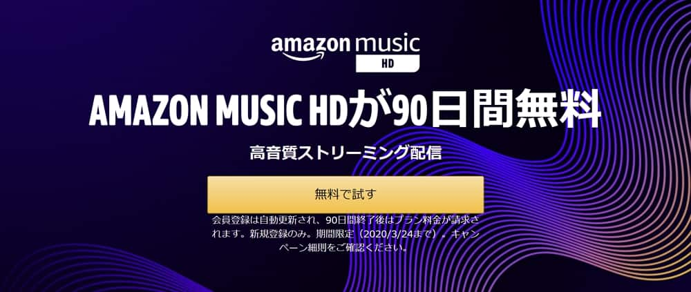 2020.3.10~2020.3.24【HDプラン90日間無料】