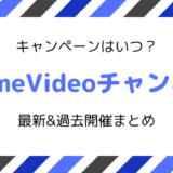 【2020】PrimeVideoチャンネルキャンペーン/最新・過去開催情報まとめ