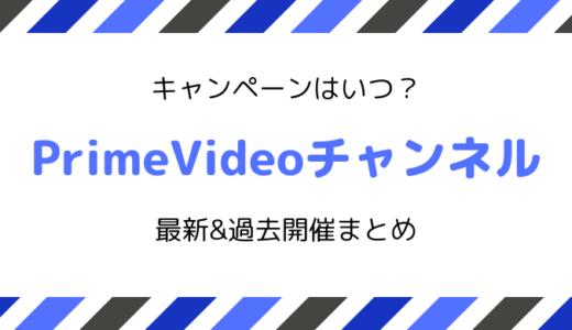 【2021】PrimeVideoチャンネルキャンペーン/最新・過去開催情報まとめ