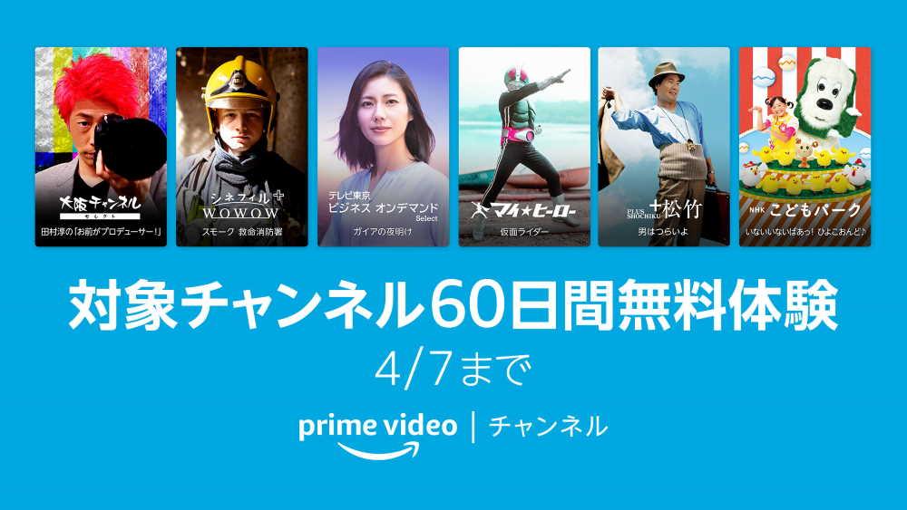 Prime ideoチャンネル 開催中キャンペーン