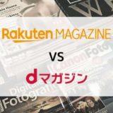 【徹底比較】楽天マガジン vs dマガジン(読み放題ラインナップ・機能・料金ほか)