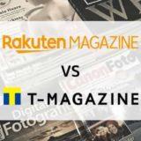 【徹底比較】楽天マガジン vs Tマガジン(読み放題ラインナップ・機能・料金ほか)
