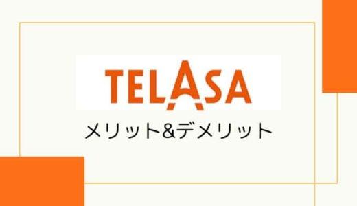 【au×テレ朝】TELASA(テラサ)のラインナップ、メリット・デメリットまとめ