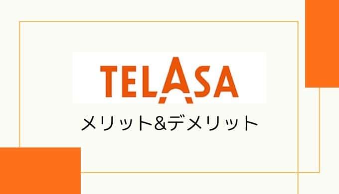 【画像付き解説】TELASA(テラサ)の登録&解約・退会方法と注意点まとめ