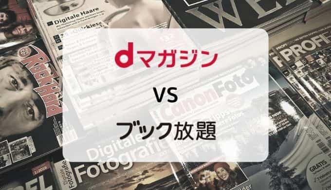 【徹底比較】dマガジン vs ブック放題(読み放題ラインナップ・機能・料金ほか)