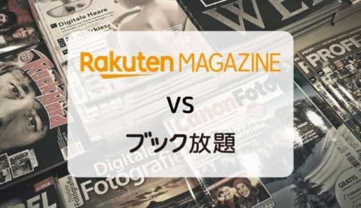 【徹底比較】楽天マガジン vs ブック放題(読み放題ラインナップ・機能・料金ほか)