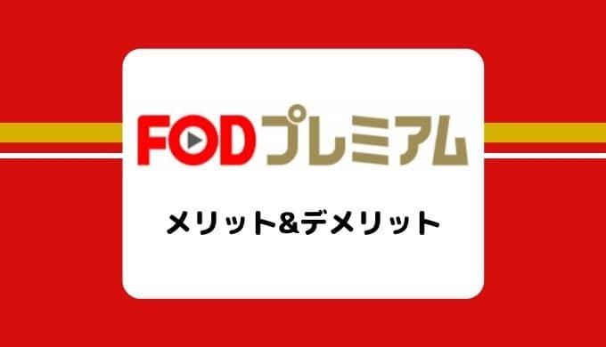 【動画/雑誌】FODプレミアムの特徴、ラインナップ、メリット&デメリット(フジ、月9)