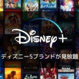 【31日間無料】Disney+(ディズニープラス)特徴、ラインナップ、メリット&デメリット